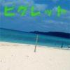 目の前がエメラルドグリーンの海!というロケーションカフェ
