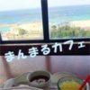 斎場御嶽(せいふぁーうたき)のすぐ近くにあるまんまるカフェ