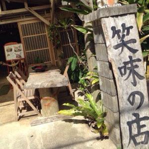 笑味(えみ)の店(大宜味村)長寿膳 まかちくみそぅれ