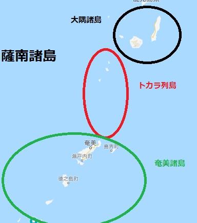 大隅諸島+トカラ列島+奄美諸島