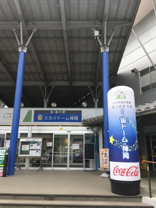 ひだ宇宙科学館カミオカラボ 道の駅スカイドーム神岡