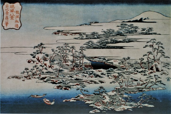 龍洞松涛 りゅうどうしょうとう 琉球八景 りゅうきゅうはっけい