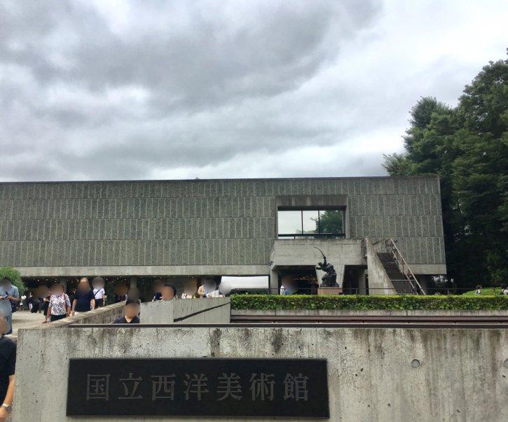 国立西洋美術館 東京 上野恩賜公