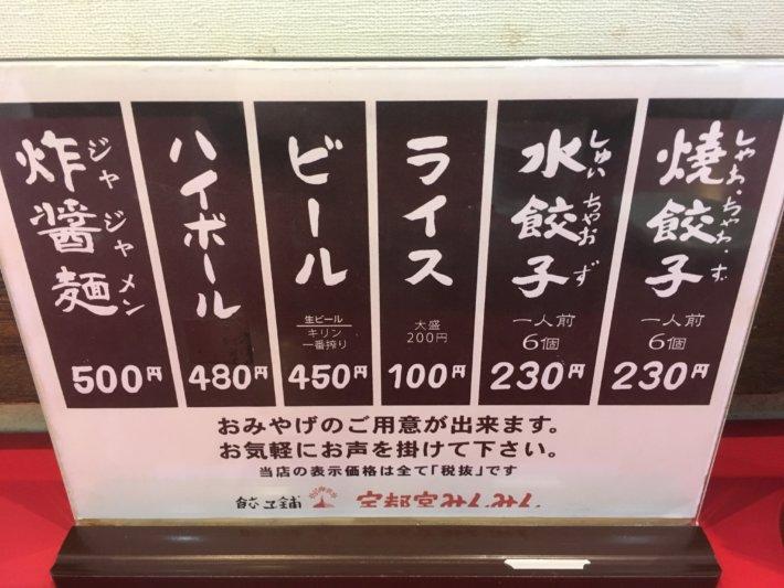 餃子 宇都宮みんみん
