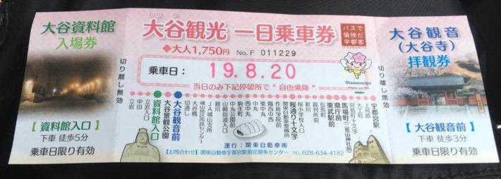 大谷観光一日乗車券