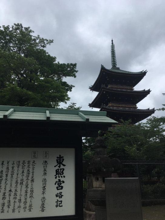 上野東照宮 上野恩賜公園 上野動物園 五重塔