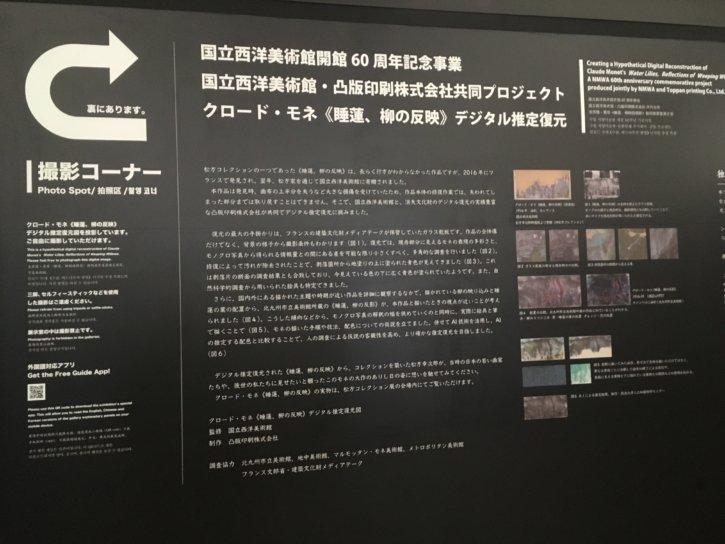 モネの睡蓮 松方コレクション 国立西洋美術館 東京 上野恩賜公園