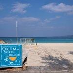 Okuma North Beach オクマレクリエーション施設(米軍保養地)