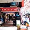 チャンピオンの手打ち牛肉麺 ☆ 桃源街政宗山東牛肉麺【台湾:台北】