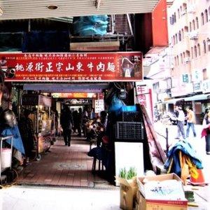 桃源街政宗山東牛肉麺