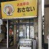 ホタテが最高に美味しくて安い☆お食事処おさない【青森:青森市】