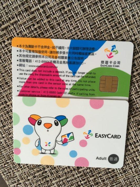 悠遊カード EASYCARD
