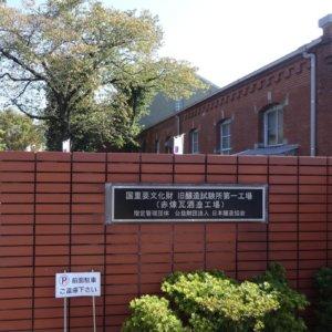 旧醸造試験所第一工場 赤煉瓦酒造工場