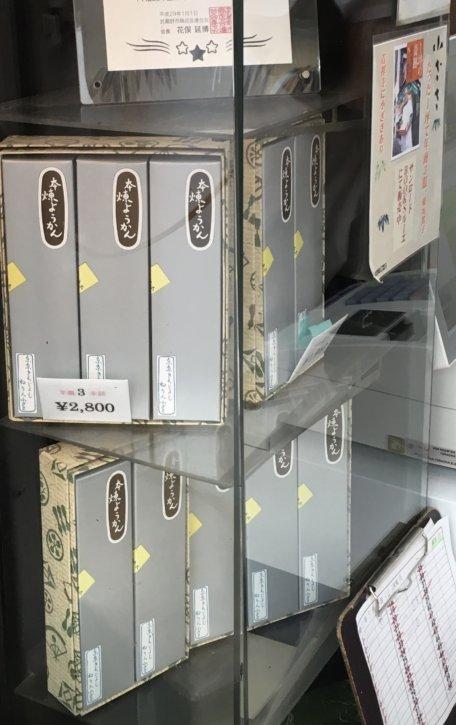 小ざさ 吉祥寺 羊羹 870円