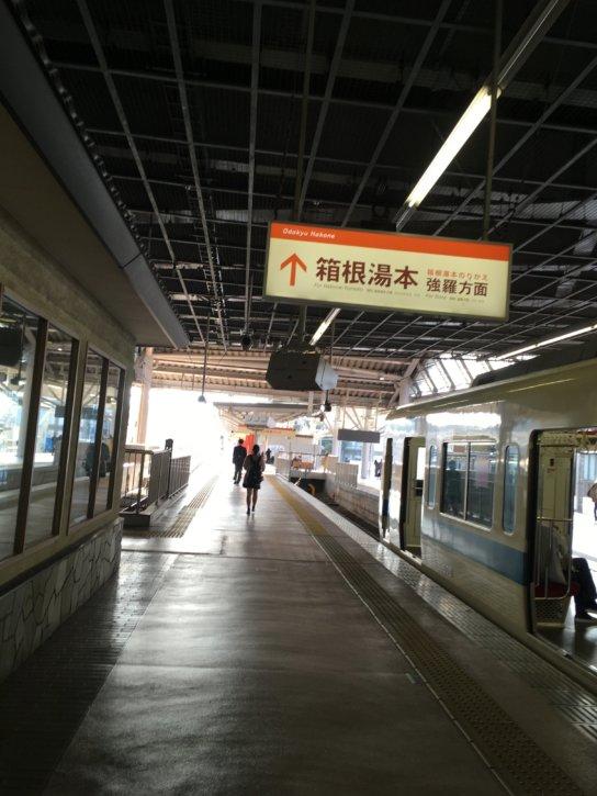 箱根登山電車 小田原駅