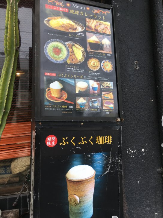 カフェ沖縄式 那覇