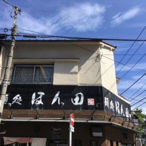 東十条 麺処ほん田 ラーメン