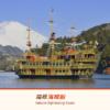 海賊船のクルーになって、いざ冒険のたびへ!|箱根海賊船