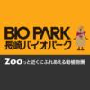 シャトルバスご予約   長崎バイオパーク - ZOOっと近くにふれあえる九州の動物園&