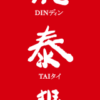 鼎泰豐・Din Tai Fung・ディンタイフォン・딘타이펑